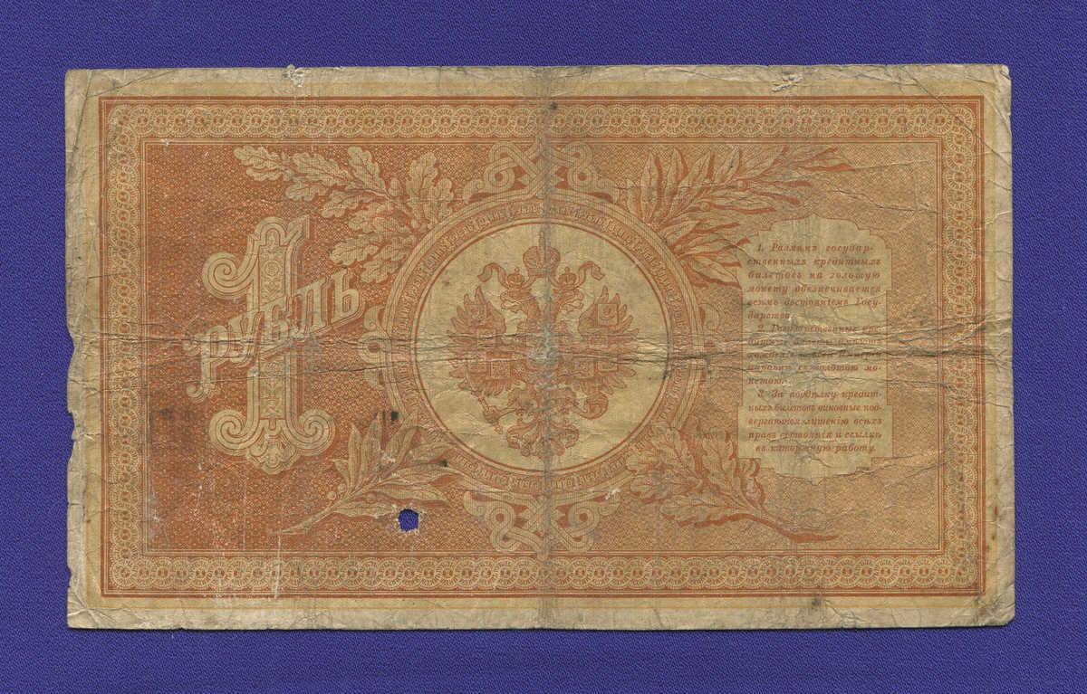 Россия Николай II 1 рубль 1898 Плеске-Наумов - 1