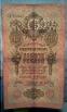 Гражданская война (Северная Россия) ГБСО 10 рублей 1909 / VF- / Царское пр-во - 2