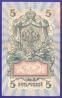 РСФСР 5 рублей 1917-1920 образца 1909 И. П. Шипов Ив. Гусев VF-XF  - 1