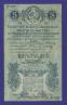 Гражданская война (Урал) 5 рублей 1918 / Реставрация - 1