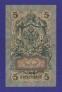 Гражданская война (Северная Россия) ГБСО 5 рублей 1909 / VF / Царское пр-во - 1
