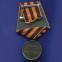 Александр III Медаль 1 марта 1881 года  (муляж) - 1