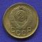 СССР 1 копейка 1957 года - 1