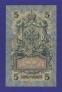 Гражданская война (Северная Россия) ГБСО 5 рублей 1909 / VF+ / Временное пр-во - 1