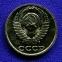 СССР 10 копеек 1989 - 1