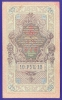 РСФСР 10 рублей 1917 образца 1909 И. П. Шипов А. Федулеев VF-XF  - 1