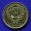СССР 50 копеек 1989 - 1