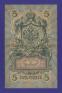 Николай II 5 рублей 1909 А. В. Коншин Я. Метц (Р) VF  - 1