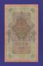 Николай II 10 рублей 1909 года / А. В. Коншин / Гаврилов / Р / VF-XF - 1