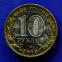 Россия 10 рублей 2010 года СПМД Чеченская Республика - 1
