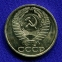 СССР 50 копеек 1966 - 1