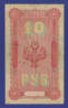 Николай II 10 рублей 1898 года / С. И. Тимашев / Софронов / Р4 / VF - 1