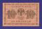 РСФСР 10 рублей 1918 Г. Л. Пятаков Титов (Р1) XF  - 1