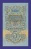 СССР 5 рублей 1947 года / UNC / 16 Лент - 1