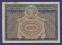РСФСР 5000 рублей 1921 года / Н. Н. Крестинский / А. Силаев / VF+ / Ошибка PROLETAPIER - 1