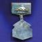 Значок «БАМ» Алюминий Камень  Булавка - 1