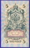 Николай II 5 рублей 1909 года / И. П. Шипов / Е. Родионов / XF- - 1