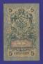 Россия Николай II 5 рублей 1909 А. В. Коншин-П. Барышев - 1