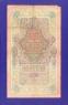 Гражданская война (Северная Россия) ГБСО 10 рублей 1909 / VF- / Царское пр-во - 1
