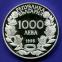 Болгария 1000 левов 1995 Proof 100 лет Олимпийским играм  - 1