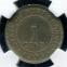 Британское Северное Борнео 1 цент 1904 NGS AU DETAILS  - 3