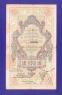 Гражданская война (Северная Россия) 10 рублей 1918 / VF- - 1