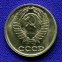 СССР 10 копеек 1984 - 1