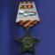 Орден Славы I степени (муляж) - 1