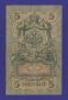 Николай II 5 рублей 1909 А. В. Коншин А. Афанасьев (Р) VF-  - 1