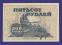 Гражданская война (Дальневосточная Республика) 500 рублей 1920 / XF - 1