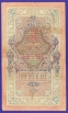 РСФСР 10 рублей 1917 образца 1909 И. П. Шипов Я. Метц VF  - 1