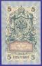 Временное правительство 5 рублей 1917 образца 1909  / И. П. Шипов / П. Барышев / XF- - 1