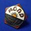 Значок «Членский знак МОПР (Международная организация помощи борцам революции)» Бронза Эмаль Винт - 1