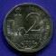 Франция 2 франка 1995 aUNC 100 лет со дня смерти Луи Пастера  - 1