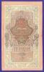 РСФСР 10 рублей 1917 образца 1909 И. П. Шипов Богатырёв VF  - 1