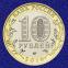 Россия 10 рублей 2019 года ММД UNC Клин - 1