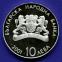 Болгария 10 левов 2001 Proof XIX зимние Олимпийские Игры, Солт-Лейк-Сити 2002  - 1