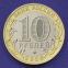 Россия 10 рублей 2020 года ММД UNC Московская область - 1