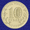 Россия 10 рублей 2020 года / ММД / UNC / Человек труда - Работник металлургической промышленности - 1