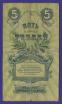 Гражданская война (Елизаветград) 5 рублей 1919 / VF- - 1