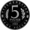 Россия 5 рублей 1993 Древний Мерв Proof В запайке ЛМД - 1