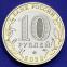 Россия 10 рублей 2020 года ММД UNC Рязанская область  - 1