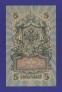 Временное правительство 5 рублей 1917 образца 1909  / И. П. Шипов / Богатырёв / VF-XF - 1