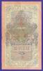 РСФСР 10 рублей 1917 образца 1909 И. П. Шипов Овчинников VF  - 1