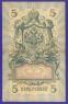 Николай II 5 рублей 1909 А. В. Коншин Гр. Иванов (Р) VF-  - 1