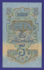 СССР 5 рублей 1947 года / aUNC / 16 Лент - 1