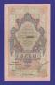 Гражданская война (Северная Россия) 10 рублей 1918 / XF-aUNC - 1