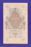 Гражданская война (Северная Россия) ГБСО 10 рублей 1909 / XF / Советское пр-во - 1