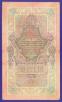 Николай II 10 рублей 1909 А. В. Коншин П. Барышев (Р) VF+  - 1