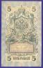РСФСР 5 рублей 1917-1920 образца 1909 И. П. Шипов Овчинников VF+  - 1